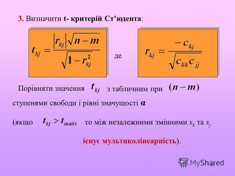15 3. Визначити t- критерій Стюдента: де Порівняти значення з табличним при ступенями свободи і рівні значущості α то між незалежними змінними х k та х j існує мультиколінеарність). (якщо