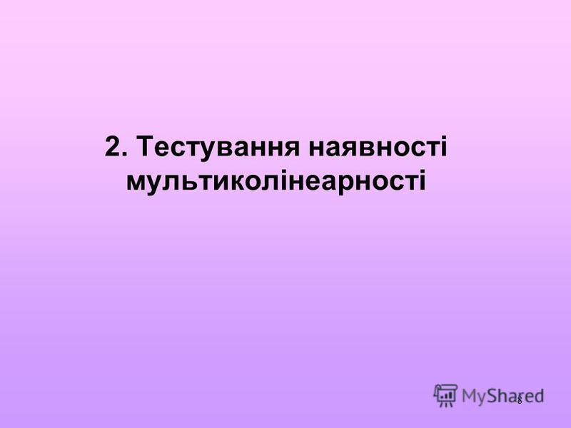8 2. Тестування наявності мультиколінеарності