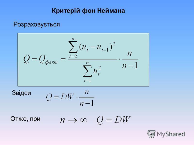 Критерій фон Неймана Розраховується Звідси Отже, при