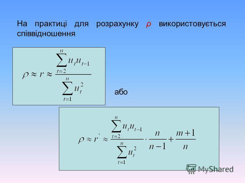 На практиці для розрахунку ρ використовується співвідношення або