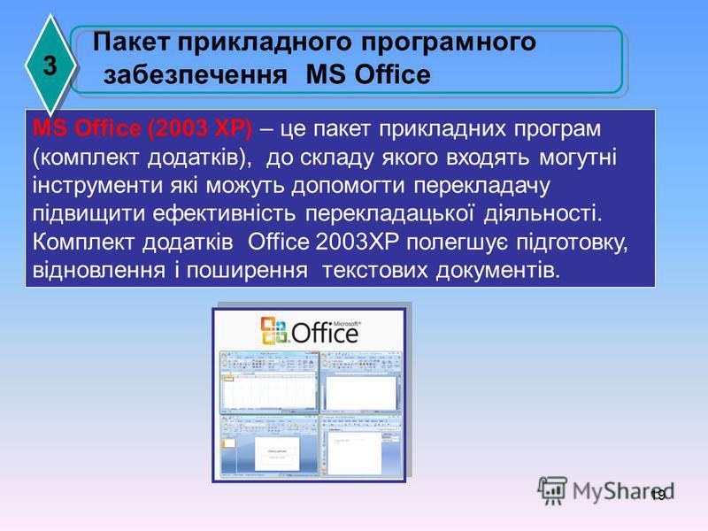 19 Пакет прикладного програмного забезпечення MS Office MS Office (2003 ХР) – це пакет прикладних програм (комплект додатків), до складу якого входять могутні інструменти які можуть допомогти перекладачу підвищити ефективність перекладацької діяльнос