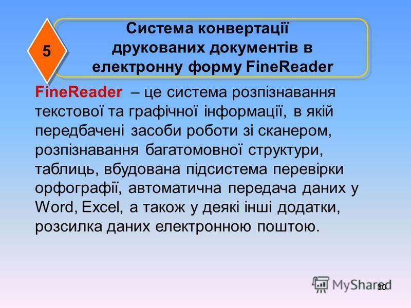 30 Cистема конвертації друкованих документів в електронну форму FineReader FineReader – це система розпізнавання текстової та графічної інформації, в якій передбачені засоби роботи зі сканером, розпізнавання багатомовної структури, таблиць, вбудована