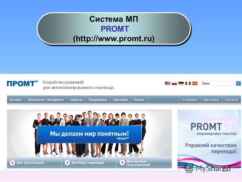 39 Система МП PROMT (http://www.promt.ru) Система МП PROMT (http://www.promt.ru)