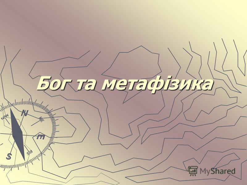 Бог та метафізика