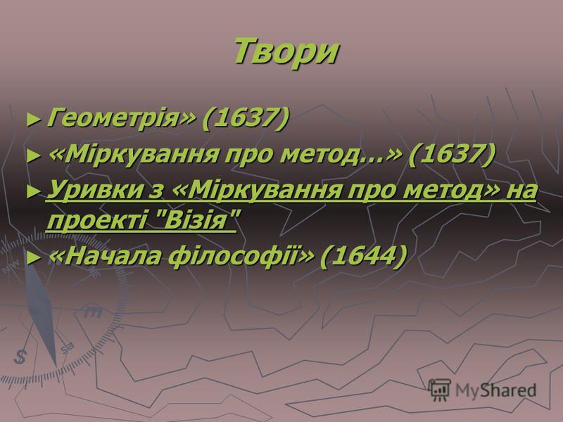 Твори Геометрія» (1637) Геометрія» (1637) «Міркування про метод…» (1637) «Міркування про метод…» (1637) Уривки з «Міркування про метод» на проекті