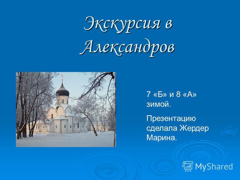 Экскурсия в Александров 7 «Б» и 8 «А» зимой. Презентацию сделала Жердер Марина.