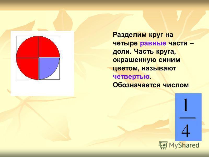 Разделим круг на четыре равные части – доли. Часть круга, окрашенную синим цветом, называют четвертью. Обозначается числом
