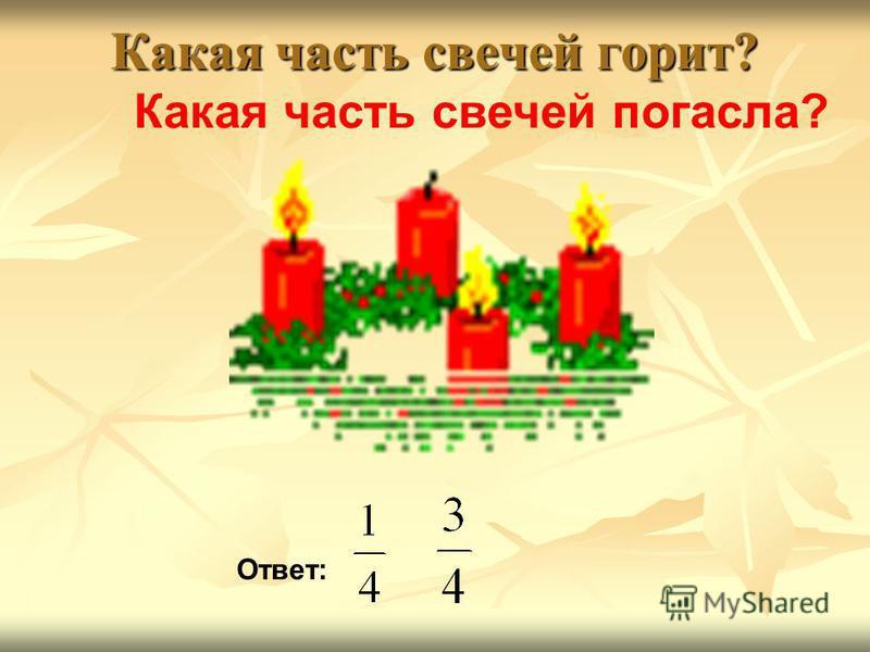 Какая часть свечей горит? Ответ: Какая часть свечей погасла?