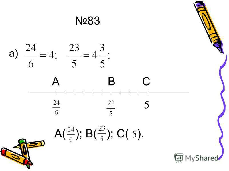 83 а) 5 АВС А( ); В( ); С( 5 ).
