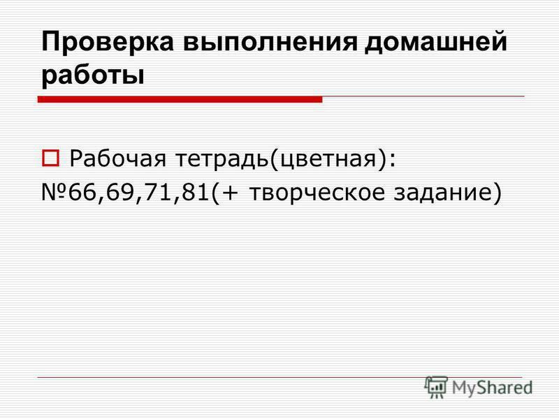 Проверка выполнения домашней работы Рабочая тетрадь(цветная): 66,69,71,81(+ творческое задание)
