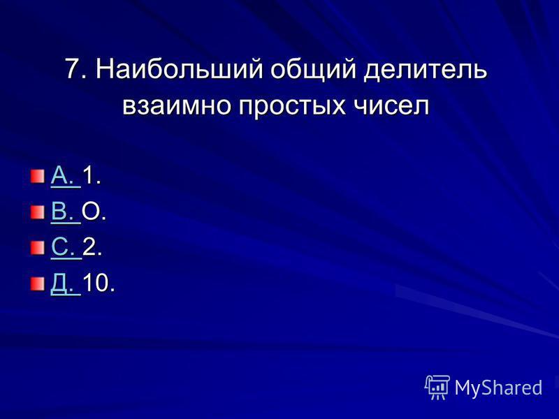 7. Наибольший общий делитель взаимно простых чисел А. А. 1. А. В. В. О. В. С. С. 2. С. Д. Д. 10. Д.