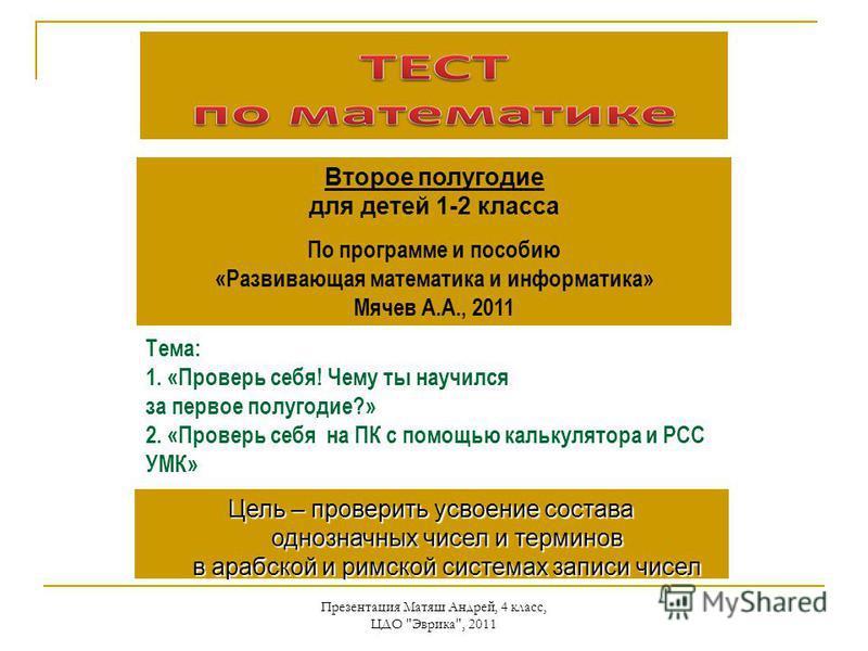 Презентация Матяш Андрей, 4 класс, ЦДО