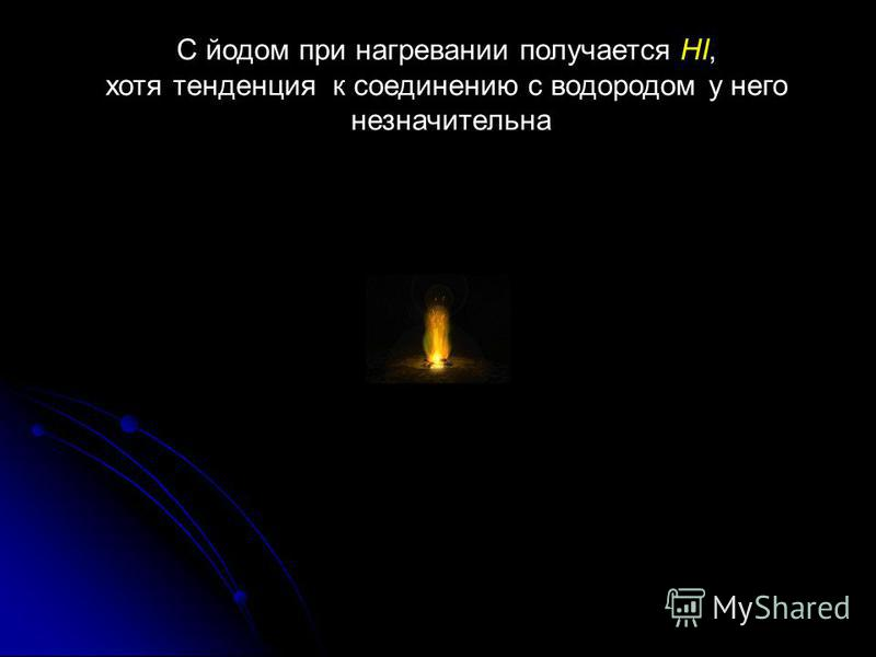 С йодом при нагревании получается HI, хотя тенденция к соединению с водородом у него незначительна