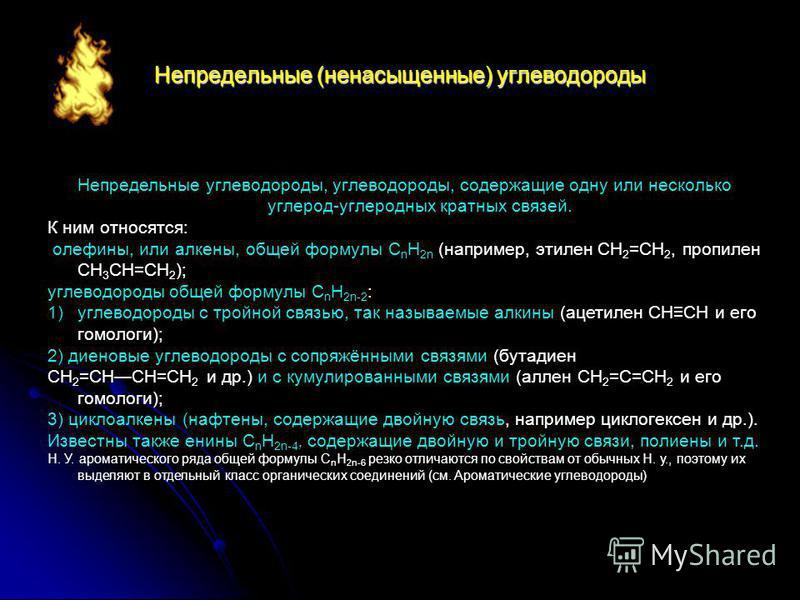 Непредельные (ненасыщенные) углеводороды Непредельные углеводороды, углеводороды, содержащие одну или несколько углерод-углеродных кратных связей. К ним относятся: олефины, или алкены, общей формулы C n H 2n (например, этилен CH 2 =CH 2, пропилен CH