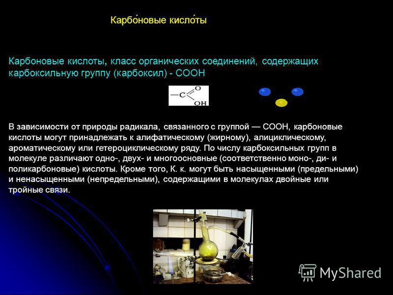 Карбо́новые кисло́ты Карбоновые кислоты, класс органических соединений, содержащих карбоксильную группу (карбоксил) - COOH В зависимости от природы радикала, связанного с группой COOH, карбоновые кислоты могут принадлежать к алифатическому (жирному),