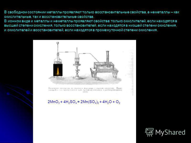 В свободном состоянии металлы проявляют только восстановительные свойства, а неметаллы – как окислительные, так и восстановительные свойства. В ионном виде и металлы и неметаллы проявляют свойства: только окислителей, если находятся в высшей степени