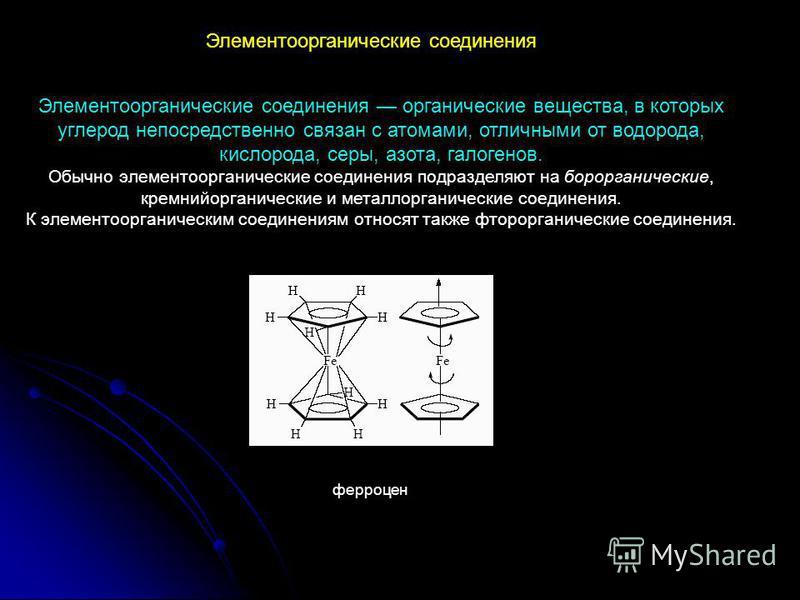 Элементоорганические соединения органические вещества, в которых углерод непосредственно связан с атомами, отличнеми от водорода, кислорода, серы, азота, галогенов. Обычно элементоорганические соединения подразделяют на борорганические, кремнийоргани