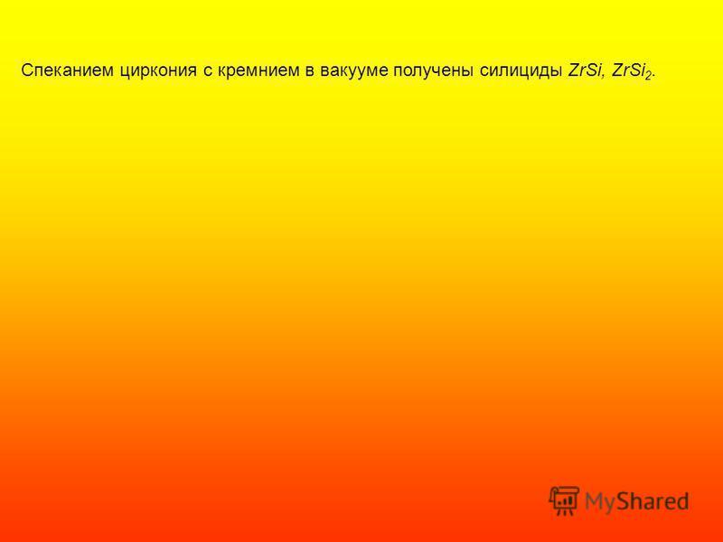 Спеканием циркония с кремнием в вакууме получены силициды ZrSi, ZrSi 2.