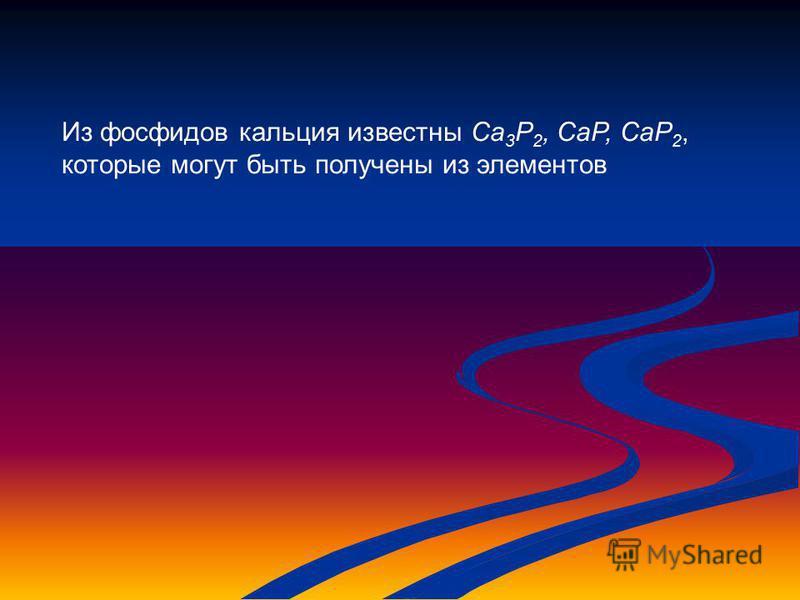 Из фосфидов кальция известны Ca 3 P 2, CaP, CaР 2, которые могут быть получены из элементов