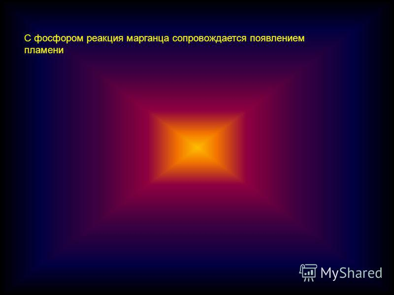 С фосфором реакция марганца сопровождается появлением пламени