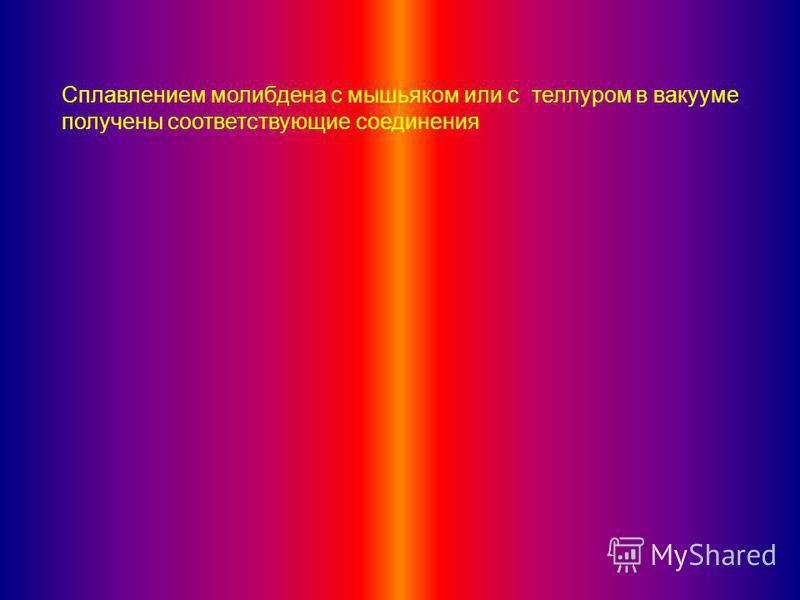 Сплавлением молибдена с мышьяком или с теллуром в вакууме получены соответствующие соединения