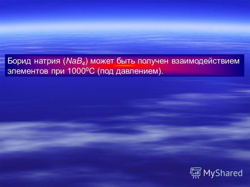 Борид натрия (NaB 4 ) может быть получен взаимодействием элементов при 1000 0 С (под давлением).