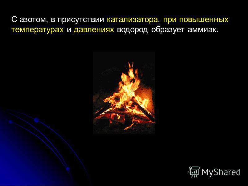 С азотом, в присутствии катализатора, при повышенных температурах и давлениях водород образует аммиак.