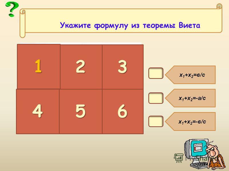 В2. х 1 +х 2 =в/с х 1 +х 2 =-а/с х 1 +х 2 =-в/с 23 456 Укажите формулу из теоремы Виета 1