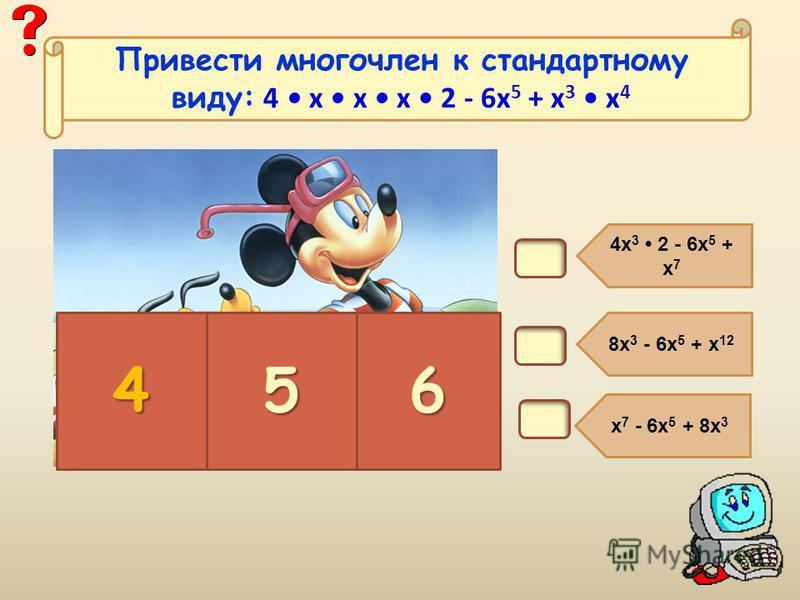 В5. 4 х 3 2 - 6 х 5 + х 7 8 х 3 - 6 х 5 + х 12 х 7 - 6 х 5 + 8 х 3 456 Привести многочлен к стандартному виду: 4 х х х 2 - 6 х 5 + х 3 х 4