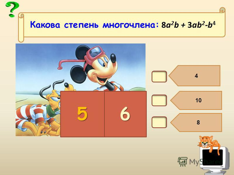 В6. 4 10 8 56 Какова степень многочлена: 8a 2 b + 3ab 2 -b 4