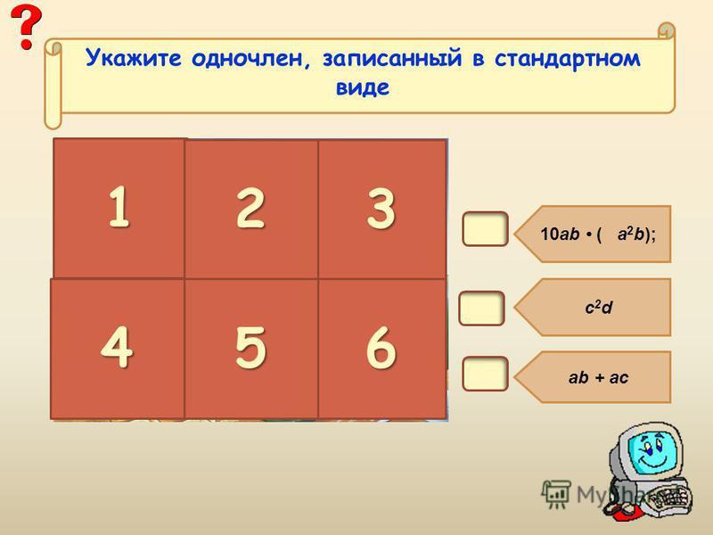 В1. 10ab ( a 2 b); c2dc2d аb + ас 1 23 456 Укажите одночлен, записанный в стандартном виде