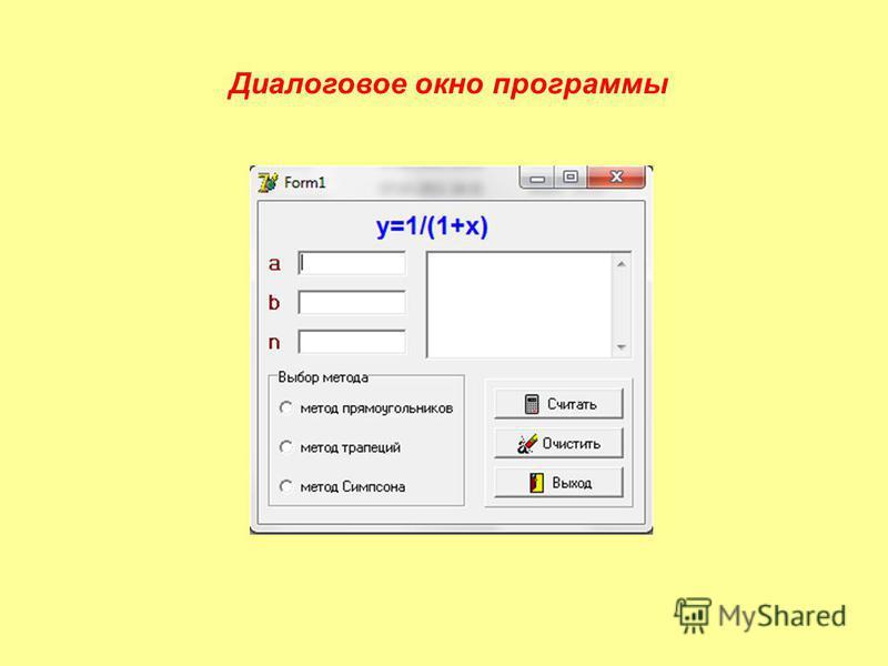 Диалоговое окно программы