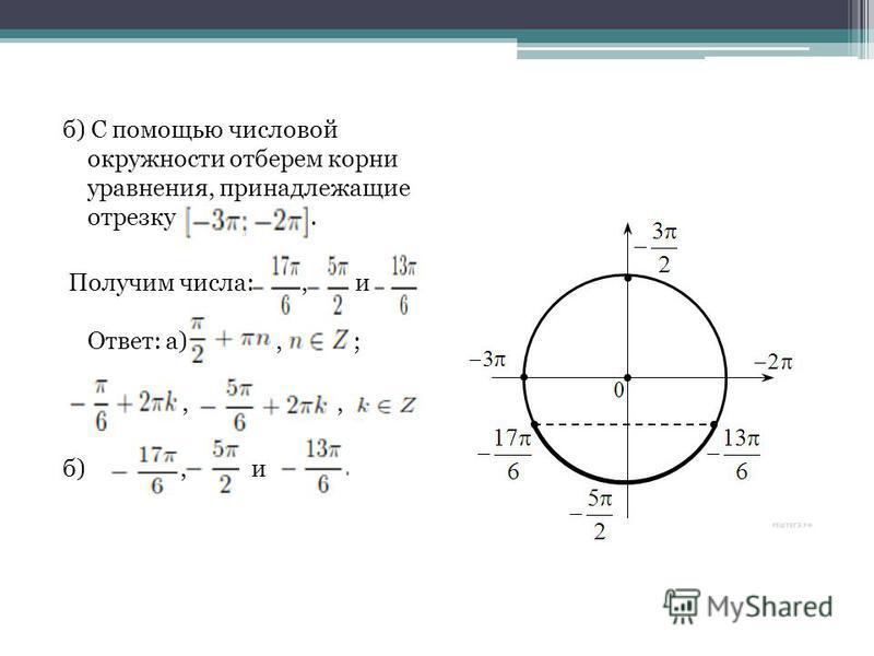б) С помощью числовой окружности отберем корни уравнения, принадлежащие отрезку. Получим числа:, и Ответ: а), ;,, б), и