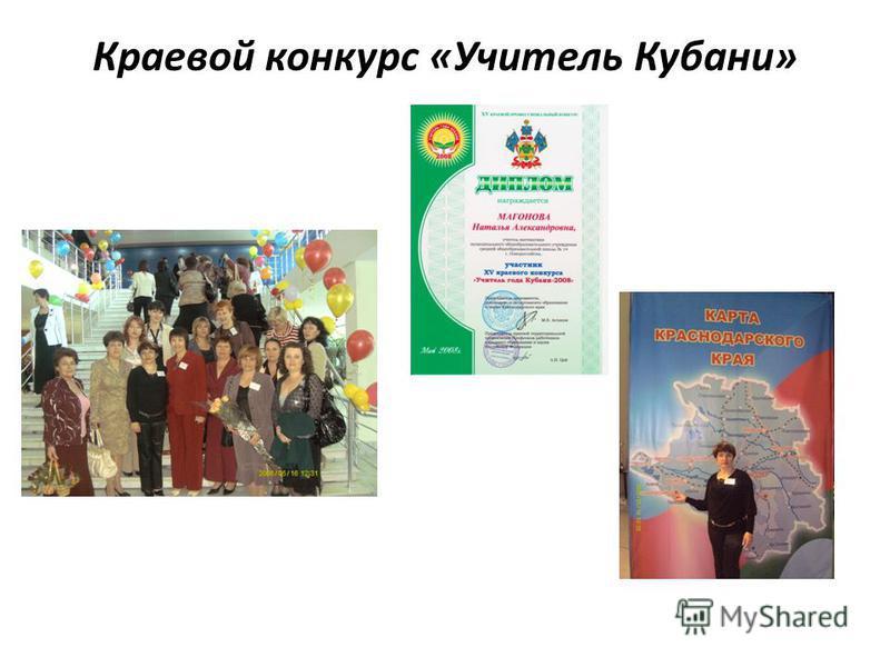 Краевой конкурс «Учитель Кубани»