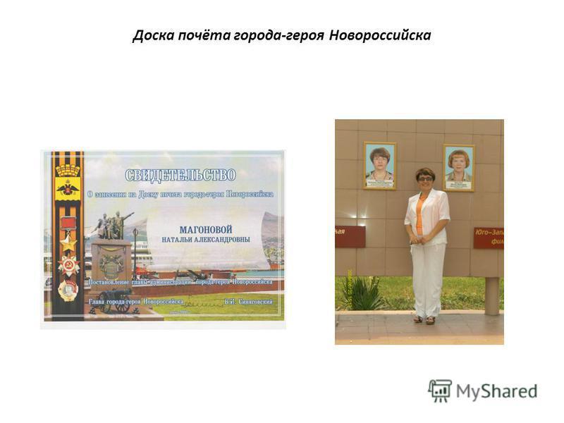 Доска почёта города-героя Новороссийска