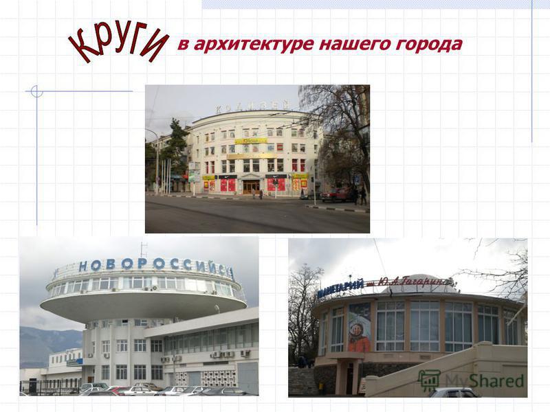 в архитектуре нашего города
