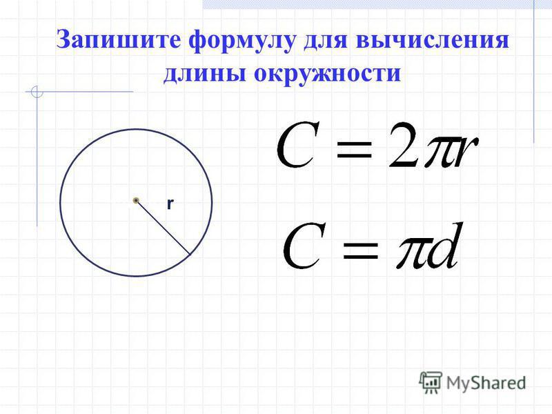 Запишите формулу для вычисления длины окружности rrrrrrrrrrr r