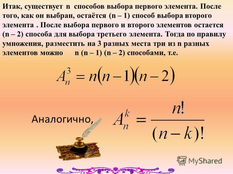 При решении различных задач возникает вопрос о том, сколькими способами можно выбрать и разместить по k различным местам k из n различных предметов? Количество таких способов принято обозначать ( читается «число размещений из n по k»). А – первая бук