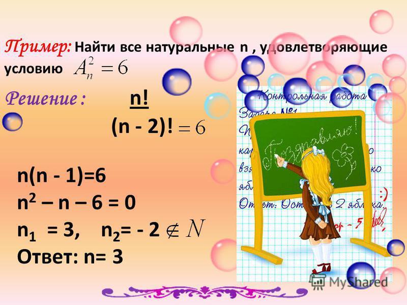 Итак, существует n способов выбора первого элемента. После того, как он выбран, остаётся (n – 1) способ выбора второго элемента. После выбора первого и второго элементов остается (n – 2) способа для выбора третьего элемента. Тогда по правилу умножени