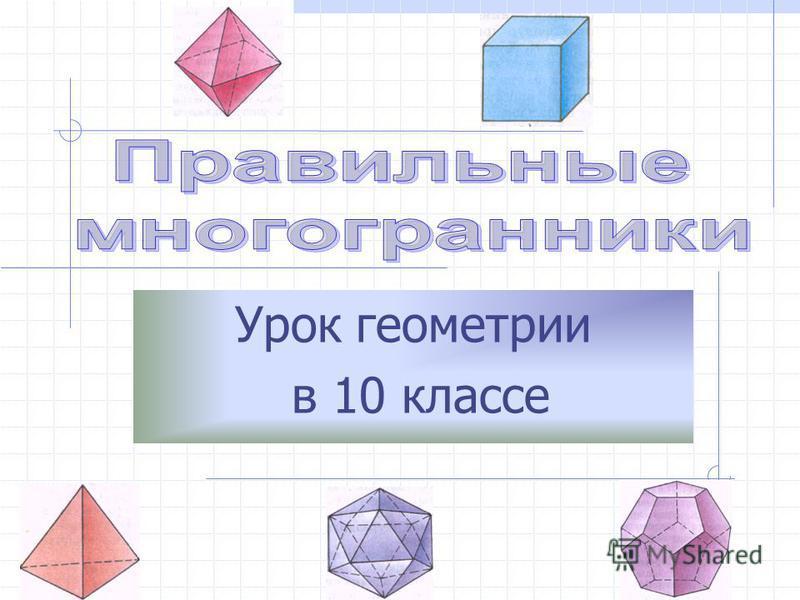 Урок геометрии в 10 классе