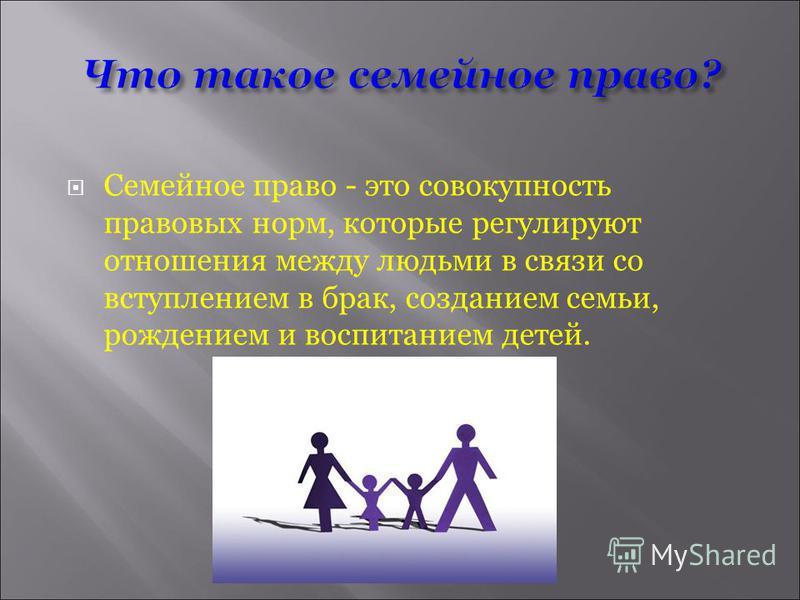 Семейное право - это совокупность правовых норм, которые регулируют отношения между людьми в связи со вступлением в брак, созданием семьи, рождением и воспитанием детей.