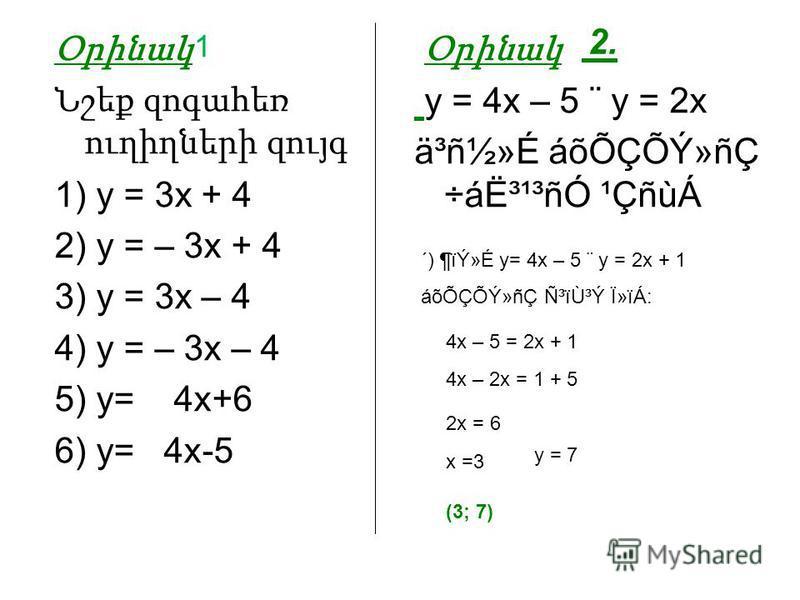 Օրինակ Նշեք զոգահեռ ուղիղների զույգ 1) у = 3х + 4 2) у = – 3х + 4 3) у = 3х – 4 4) у = – 3х – 4 5) y= 4x+6 6) y= 4x-5 Օրինակ у = 4х – 5 ¨ у = 2х ä³ñ½»É áõÕÇÕÝ»ñÇ ÷á˳¹³ñÓ ¹ÇñùÁ ´) ¶ïÝ»É y= 4х – 5 ¨ y = 2х + 1 áõÕÇÕÝ»ñÇ Ñ³ïÙ³Ý Ï»ïÁ: 4х – 5 = 2х + 1 4х