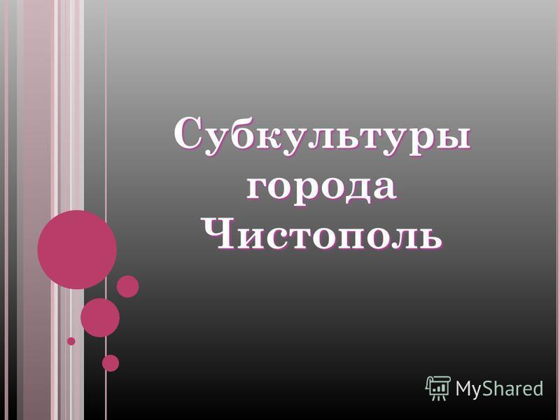 Субкультуры города Чистополь