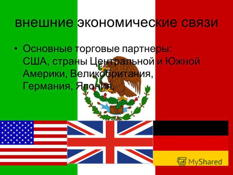 внешние экономические связи Основные торговые партнеры: США, страны Центральной и Южной Америки, Великобритания, Германия, Япония.