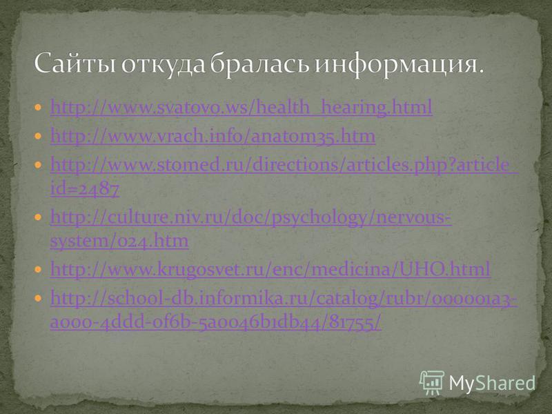 http://www.svatovo.ws/health_hearing.html http://www.vrach.info/anatom35. htm http://www.stomed.ru/directions/articles.php?article_ id=2487 http://www.stomed.ru/directions/articles.php?article_ id=2487 http://culture.niv.ru/doc/psychology/nervous- sy