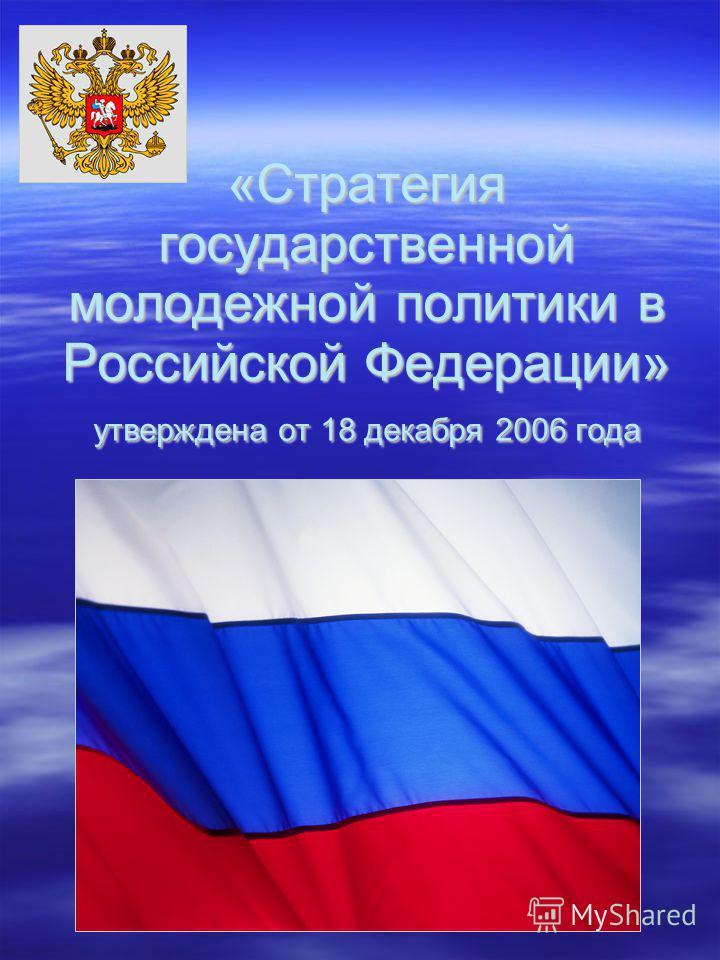 «Стратегия государственной молодежной политики в Российской Федерации» утверждена от 18 декабря 2006 года