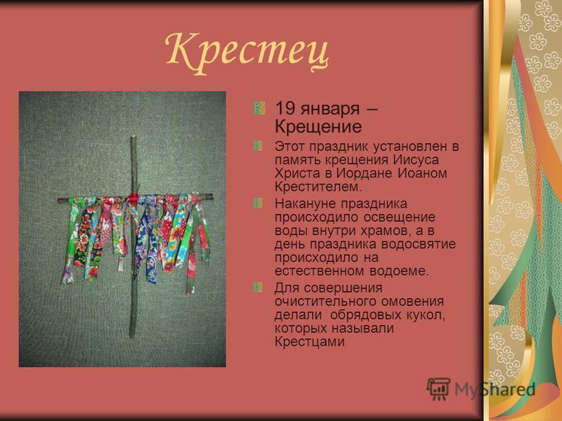 Пеленашка 8 января – Бабьи каши Этот день связывался с Богородицей, родившей Христа. В русской деревне в этот день было принято чествовать повивальных бабок.