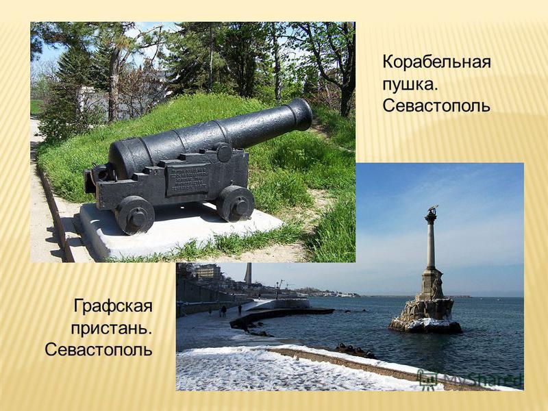 Корабельная пушка. Севастополь Графская пристань. Севастополь