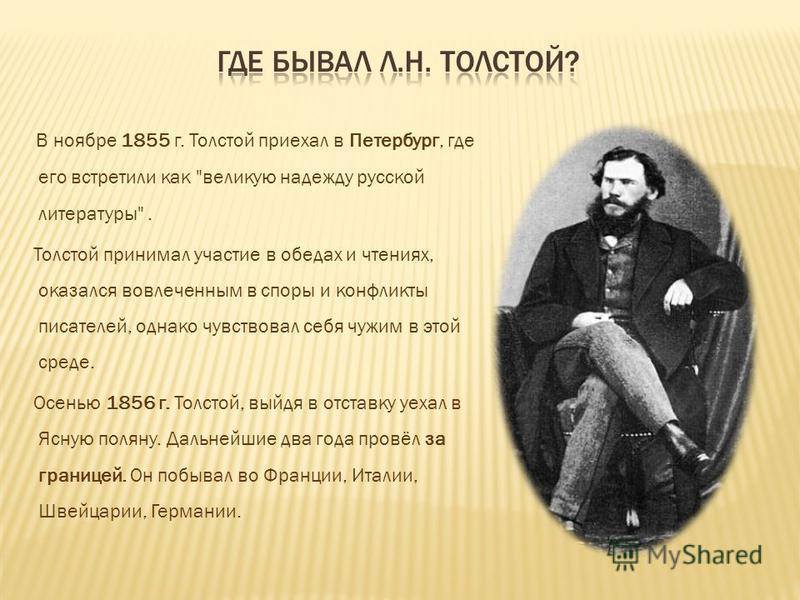 В ноябре 1855 г. Толстой приехал в Петербург, где его встретили как