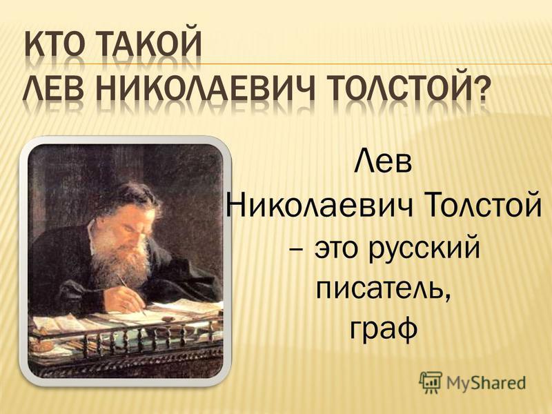 Лев Николаевич Толстой – это русский писатель, граф